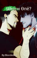 Which One? Darkiplier X Antisepticeye X Markiplier X Jacksepticeye X Reader by Blondederp