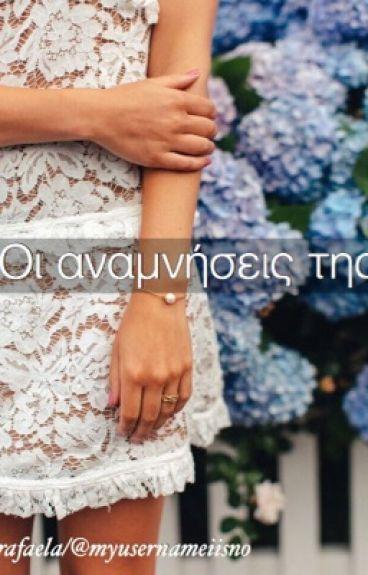 The scars left by memories(ελληνικό βιβλιο)