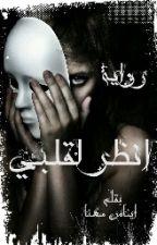 انظر لقلبي by mhanna33