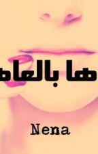 نعتوها بالعاهره by adaena7