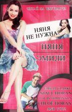 Няня by mksm1639