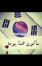 شكلي بالكوري  by zanab2468