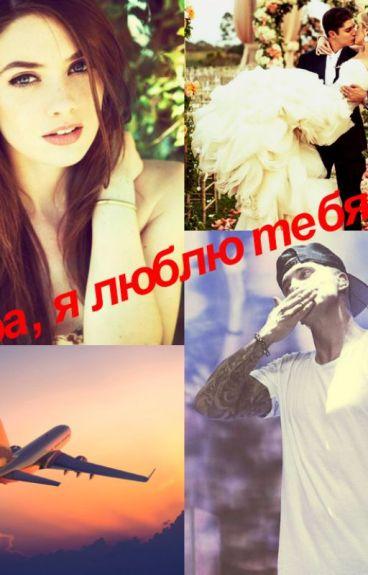 Дура, я люблю тебя - 2