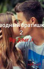 Сводный братишка 2 [Редактируется] by Joker_t
