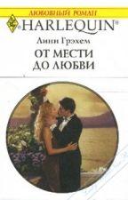 ОТ МЕСТИ ДО ЛЮБВИ by AbSiAb