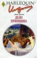 ДЕЛО ПРИНЦИПА by AbSiAb