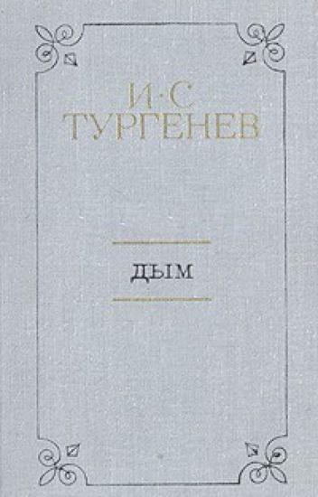 """И. С. Тургенев """"Дым"""""""