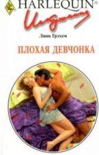 ПЛОХАЯ ДЕВЧОНКА by AbSiAb