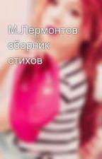 М.Лермонтов сборник стихов by HNMiller