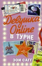 """Девушка Online : в турне"" ЗОИ САГГ by MissBlond_2016"