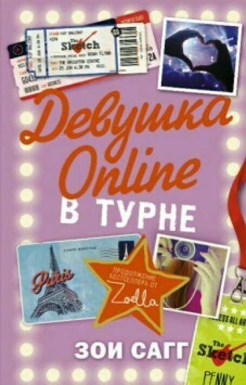 """""""Девушка Online : в турне"""" ЗОИ САГГ"""