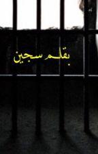 بقلم سجين  by furasaki