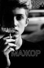 Мажор by Tyuiop2354