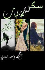 سكن الطالبات  by AsmaaFathy0