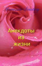 Анекдоты из жизни by DimaMorozov007