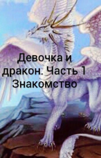 ᐈ Девушки драконы фото, рисунки девушка и дракон   скачать на ...   550x352