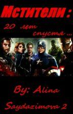 Мстители: 20 лет спустя... by AlinaSaydazimova2