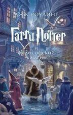 Гарри Поттер и философский камень by Margarita0416