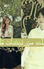 ثملت من نبضات قلبه by Mariam_AbuGhedia