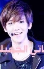 """فتاتي الجميله""""❤️ by byun_cute_heun"""