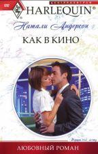 КАК В КИНО by AbSiAb