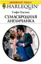 СУМАСБРОДНАЯ АНГЛИЧАНКА by AbSiAb