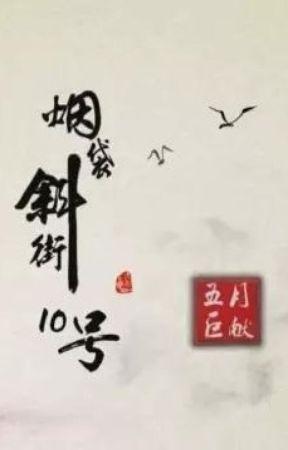Yan Dai Xie Jie No. 10  by Fumi_le_Koala