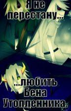 """Мой Парень Бен Утопленник.""  by -I_Love_Blue-"