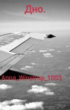 Дно... [РЕДАКТИРУЕТСЯ] by Anna_Winstrup_1003