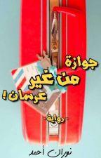 جوازة من غير عرسان by 1nouran
