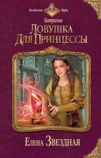 Ловушка для принцессы .Книга 2  by iLoNkAAaaaa