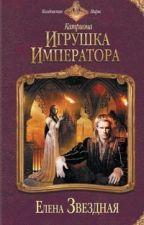 Игрушка императора . Книга 3.  by iLoNkAAaaaa