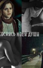 Коснись моей души by Milenova28