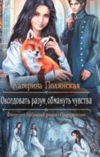 Околдовать разум, обмануть чувства by Anastasiya01022002