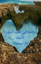 دوامة في قلب البلورة by salwa_mohamedelsayed