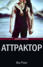 Аттрактор - книга первая by LeRoxx