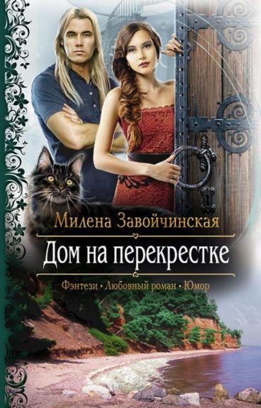 Дом на перекрестке(3 Книги). Милена Завойчинская