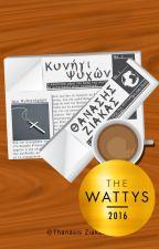 Κυνήγι Ψυχών | Η τριλογία των ψυχών: Βιβλίο Πρώτο #Wattys2016Winner by ThanasisZiakas