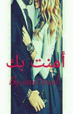 امنت بك by sara73mad