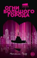Огни большого города (ЛП) by KseniyaGordey