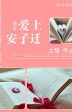 Trọng sinh yêu thượng An Tử Thiên - Trọng sinh, hiện đại - Hoàn by lil_ruby