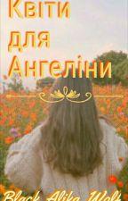 Квіти Для Ангеліни  by Alexandra01Wolf