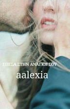 Επεσα στην αναγκη σου by -aalexiachief