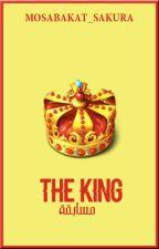 مسابقة the KING by mosabakat_sakura