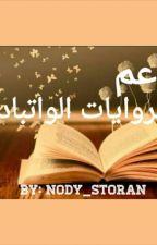 دعم لروايات الواتباد by Nody_Storan