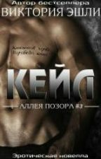 Кейл by DashkaBog