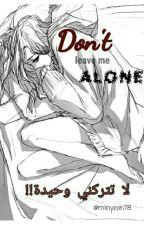 لا تتركني وحيدة!! by xxsuji18