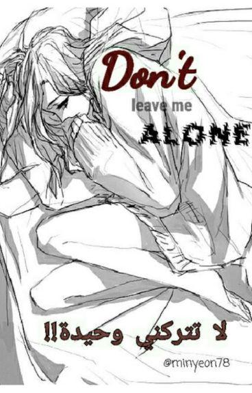 لا تتركني وحيدة!!