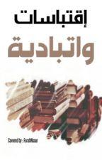 اقتباسات واتبادية  by NawshaNajat