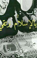 بالاسلام نرتقي 2 by SouhaHamza